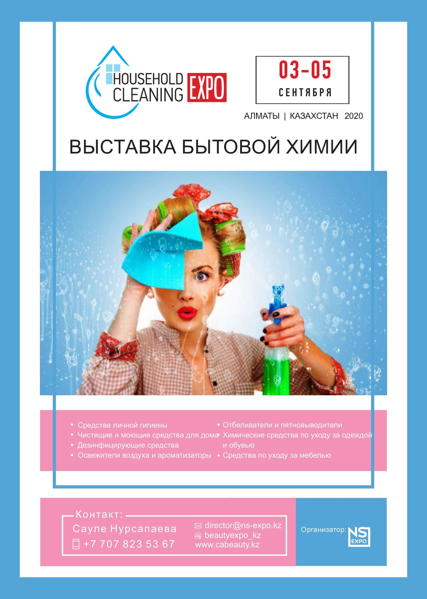 Household-Cleaning-expo-2020
